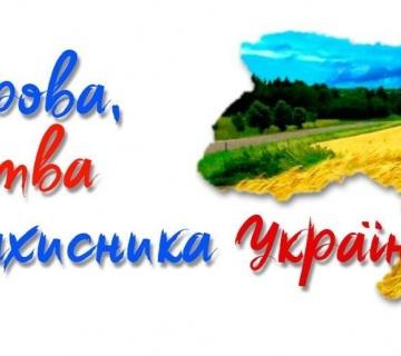З Днем українського козацтва!