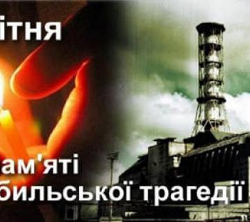 35 років з дня аварії на Чорнобильській атомній електростанції