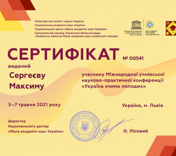 Конференція учнів-членів Малої академії наук «Україна очима молодих»