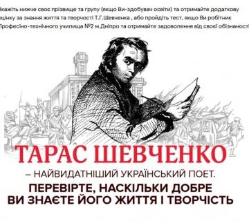 Тиждень, присвячений Дню народження Тараса Григоровича Шевченка
