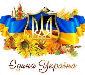 Соборність України. НУШ. Класна година онлайн.